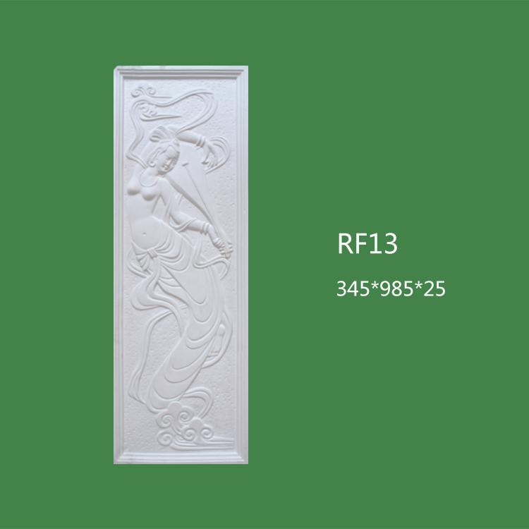 珠海RF13